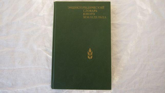 Энциклопедический словарь юного земледельца энциклопедия 1983г.