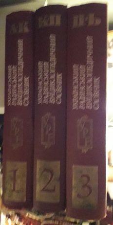 Український радянський енциклопедичний словник в 3-х томах, 1986 рік