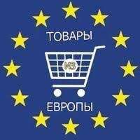 Доставка товару з Польщі! Доставка товаров из Польши!