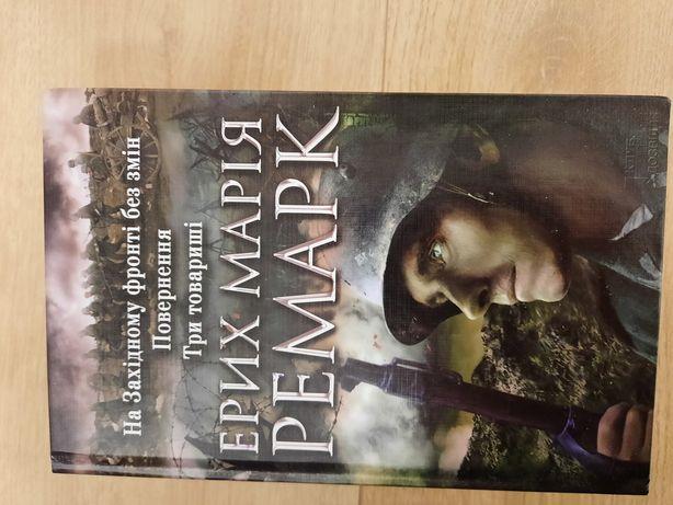 Еріх Марія Ремарк На західному фронті без змін.Повернення.Три товариша