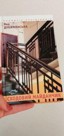 Продаж книга Сходовий майданчик, автор Яна Дубинянська