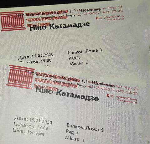 Продам два билета на концерт Нино Катамадзе