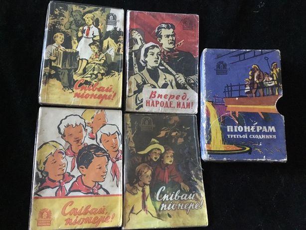 Книги песенники СССР набор