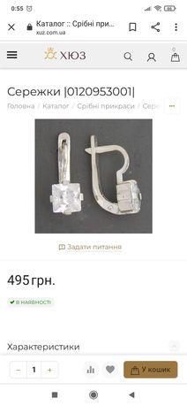 Сережки срібні ХЮЗ