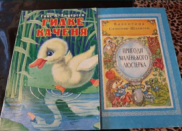 Казки та книги для дітей