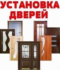 Установка дверей входных и межкомнатные