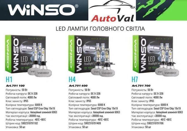 LED лампи Н1 Н7 Н4 авто ПОЛЬША Шевроле Lacetti Aveo Т250 Т200 Авео