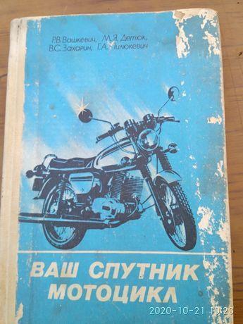 Книга Ваш спутник мотоцикл