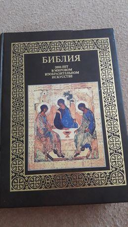 Библия 2000 лет в мировом изобразительном искусстве.