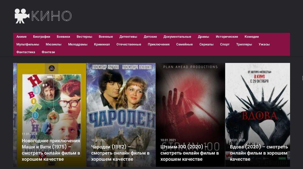 Автонаполняемый киносайт, фильмы онлайн кинотеатр с доменом, Wordpress Гатное - изображение 1