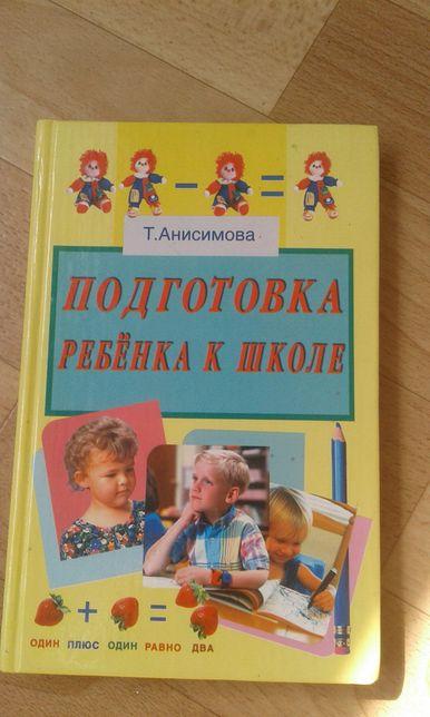 Анисимова Т. Подготовка ребёнка к школе