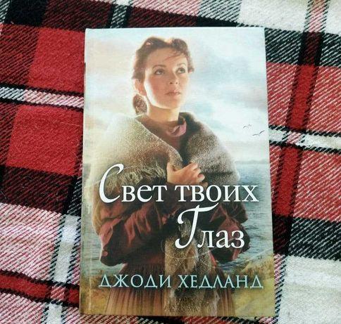 Книга Свет твоих глаз Джоди Хедланд