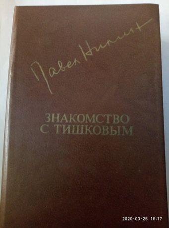 Книга Павел Нилин Знакомство с тишковыми 1981 г.