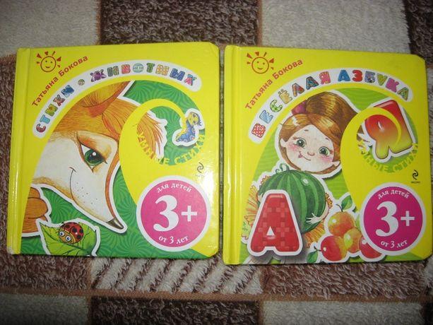 Книги для детей. Азбука, стихи о животных.