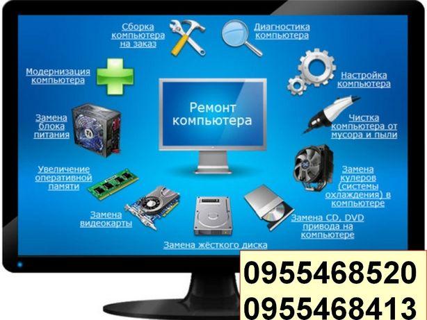 Установка, Windows-11,10,8,7,ХР. Чистка, Ремонт компа,ноута 200 Грн.