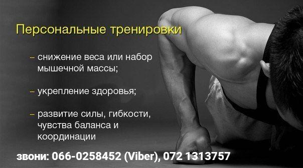 Услуги персонального фитнес тренера.