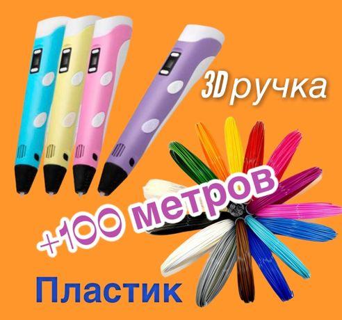 3Д ручка+100 метров пластик. 3D Pen рисуй пластиком. Низкая цена !