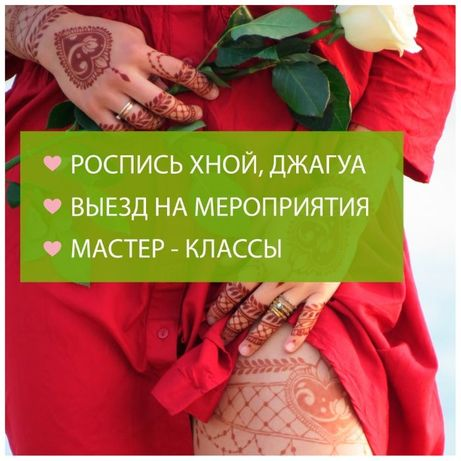 Роспись хной, джагуа, флеш тату, биотату, мехенди, by M-Lo), в Киеве