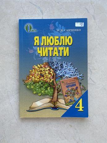 Я люблю читати 4 клас О. Я. Савченко