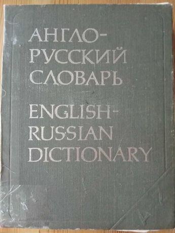Продам англо-русский словарь