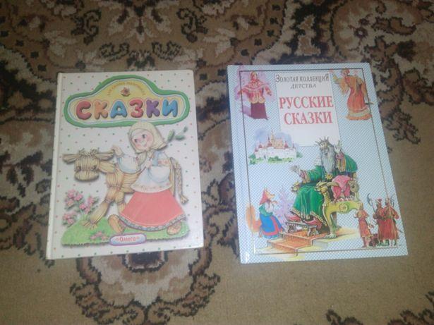 Продам книги сказок