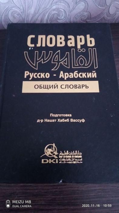 Словарь Русско-Арабский Харьков - изображение 1