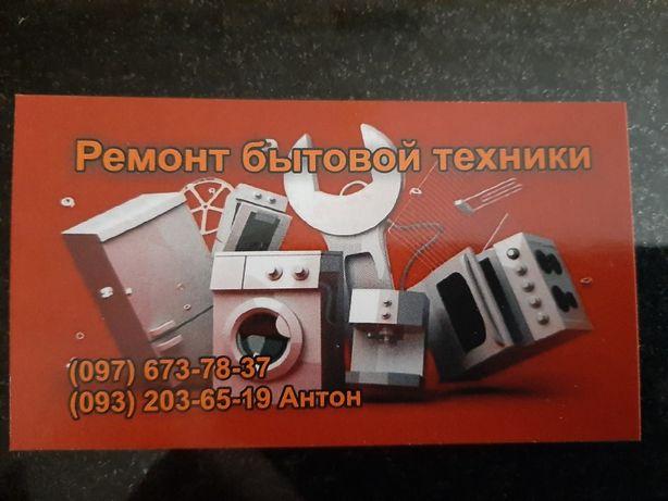 Ремонт Стиральных машин , холодильников