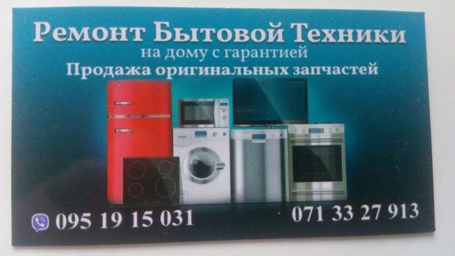 Ремонт бытовой техники на дому с гарантией.