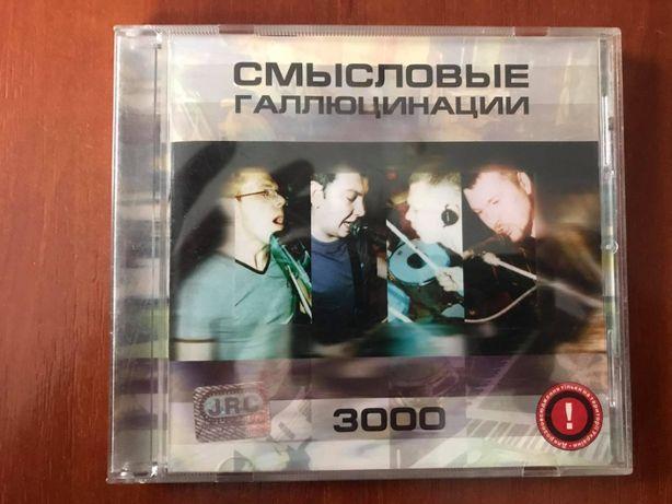 Смысловые Галлюцинации 3000 CD