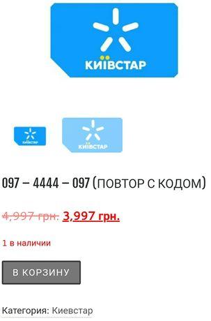 Комплекты Одинаковые номера Киевстар водафон лайф мтс красивые трио