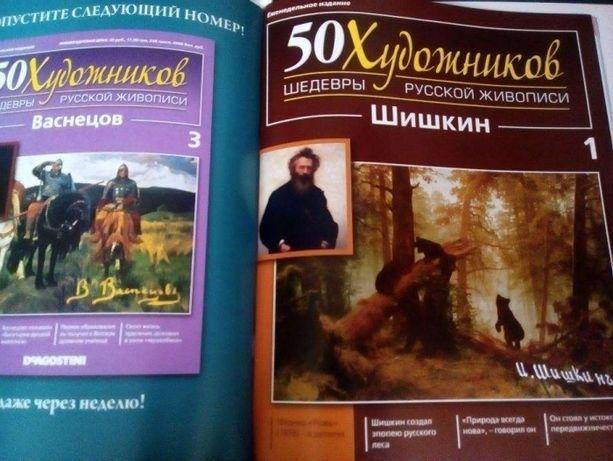 Альбом Шедевры русской живописи уникальный подарок юному художнику