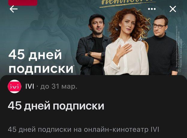 Купон на IVI кіно