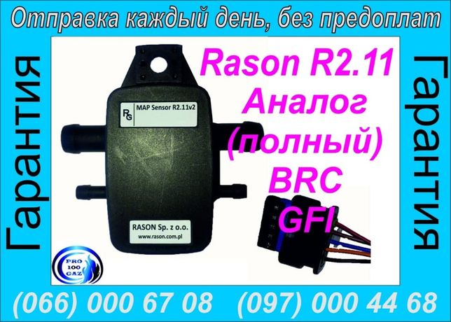 Мап Сенсор Rason R2.11v2 Analog Датчик Давления И Вакуума BRC(DE802125