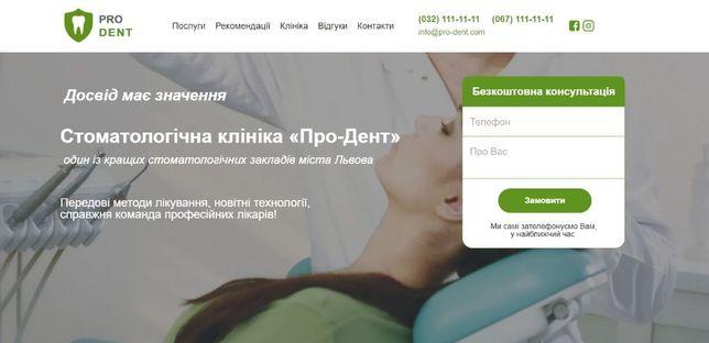 Веб-сайт лендинг для стоматологической клиники