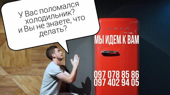 Ремонт Холодильников, морозильных камер