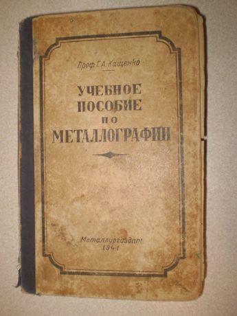 Г.А.Кащенко Металлография 1941
