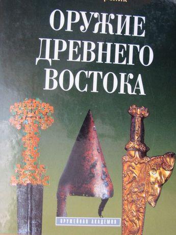 Горелик М. В. Оружие Древнего Востока