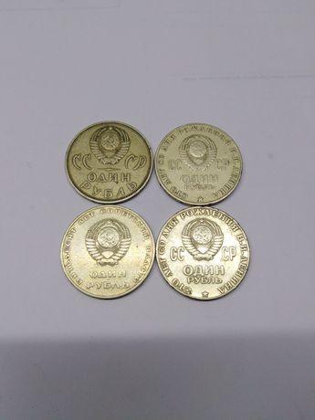 Монеты СССР 1 рубль 1965г, 1917-1967г, 1870-1970г.