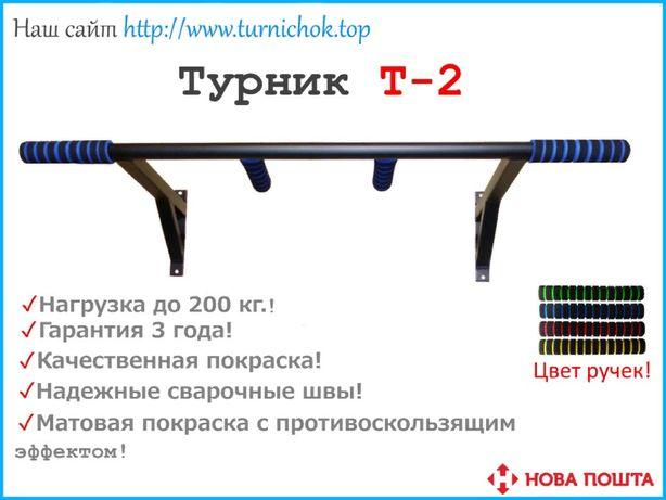 Турник Т-2 настенный - наддверный.