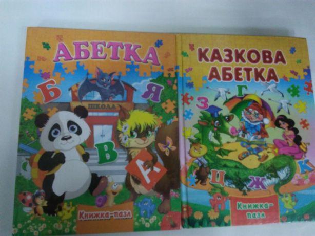 Книга -пазл : Абетка , Казкова Абетка