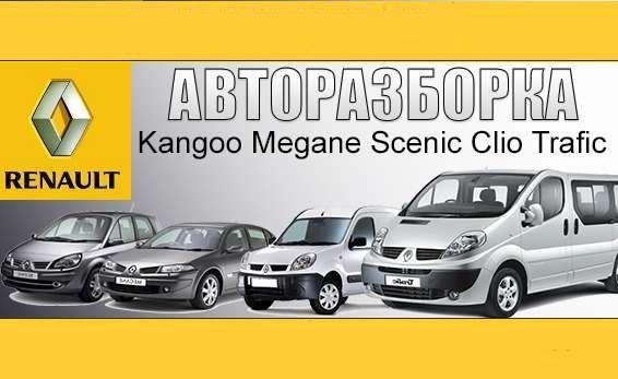 Разборка рено кенго 1 канго 2 трафик 2 меган 2 kangoo Trafic megane