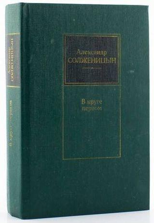 """Книга Солженицын """"В круге первом"""" за 100руб"""