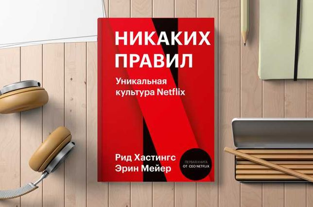 Никаких правил. Уникальная культура Netflix. Рид Хастингс, Эрин Мейер