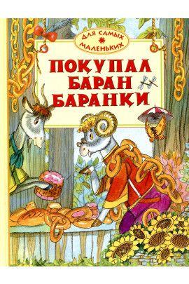 Покупал баран баранки Махаон детские книги дитячі книжки