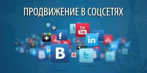 Продвижение в Facebook, Instagram, Youtube, Telegram, Viber, TikTok