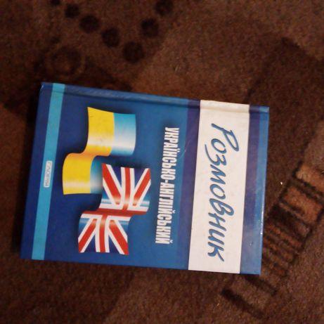Англо-Україньський розмовник