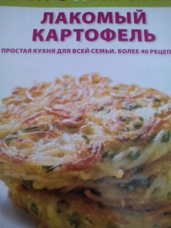 Книга - Лакомый картофель.