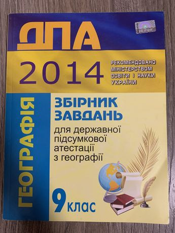 ДПА география 2014 сборник заданий 9 класс