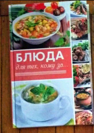 """Книга """"блюда для тех кому за..."""""""
