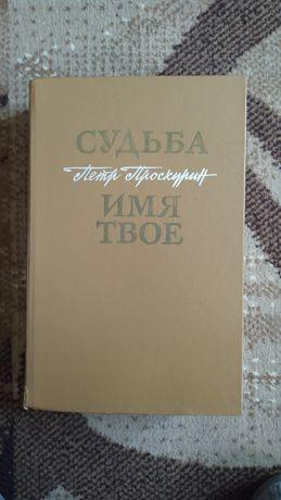 Книга Судьба Имя Твое (Проскурин)